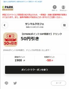 配布中のEパークタウン サンマルクカフェ店舗限定クーポン「【EPARKポイント50P利用で】50円割引きクーポン」