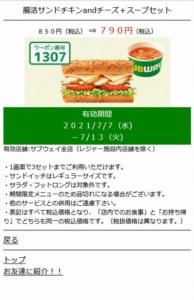 サブウェイのメルマガクーポン「腸活サンドチキンandチーズ+スープセット割引きクーポン(2021年7月13日まで)」