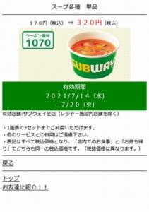 サブウェイのメルマガクーポン「スープ各種 単品割引きクーポン(2021年7月20日まで)」