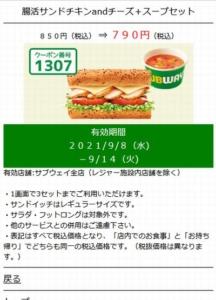 サブウェイのメルマガクーポン「腸活サンドチキンandチーズ+スープセット割引きクーポン(2021年9月14日まで)」