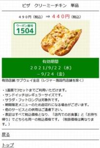 サブウェイのメルマガクーポン「ピザ クリーミーチキン割引きクーポン(2021年9月24日まで)」