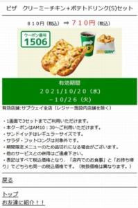 サブウェイのメルマガクーポン「ピザ クリーミーチキン+ポテトドリンク(S)セット割引きクーポン(2021年10月26日まで)」