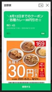 吉野家LINEトーククーポン「各種カレー30円割引きクーポン(2020年8月12日まで)」