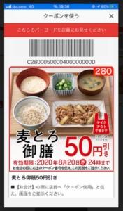 吉野家公式アプリクーポン「麦とろ御膳50円割引きクーポン(2020年8月20日まで)」