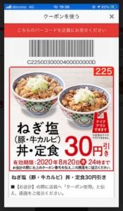 吉野家公式アプリクーポン「ねぎ塩(豚・牛カルビ)丼・定食30円割引きクーポン(2020年8月20日まで)」
