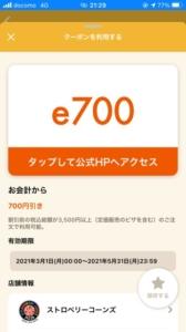 ストロベリーコーンズのオトクルクーポン「700円引きクーポン(2021年5月31日まで)」