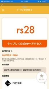 ナポリの窯オトクルクーポン「500円OFF(税抜)クーポン(2021年5月31日まで)」