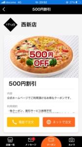 配布中のナポリの窯クーポンアプリのクーポン「500円引きクーポン(2021年3月31日まで)」