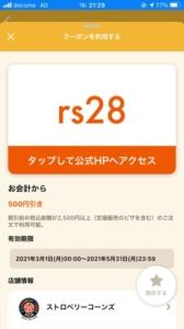 ストロベリーコーンズのオトクルクーポン「500円引きクーポン(2021年5月31日まで)」
