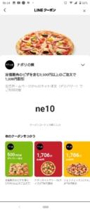 ナポリの窯LINEクーポン「1000円割引きクーポン(2020年12月31日まで)」