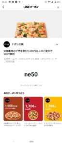 ナポリの窯LINEクーポン「500円割引きクーポン(2020年12月31日まで)」