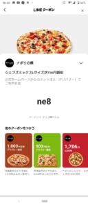 ナポリの窯LINEクーポン「ジェフズミックス(L)割引きクーポン(2020年12月31日まで)」