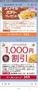 ストロベリーコーンズのLINEトーククーポン「【公式ホームページからのネット注文限定】1000円割引クーポン(2021年1月6日まで)」