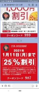 ストロベリーコーンズのLINEトーククーポン「【公式ホームページからのネット注文限定】25%割引クーポン(2021年1月11日まで)」