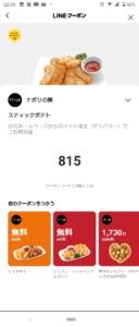 ナポリの窯LINEクーポン「スティックポテト無料クーポン(2021年3月31日まで)」