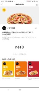 ナポリの窯LINEクーポン「1000円割引きクーポン(2021年3月31日まで)」