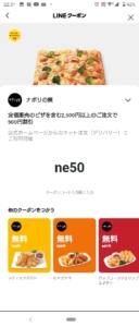 ナポリの窯LINEクーポン「500円割引きクーポン(2021年3月31日まで)」