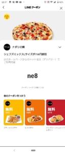 ナポリの窯LINEクーポン「ジェフズミックス(L)割引きクーポン(2021年3月31日まで)」