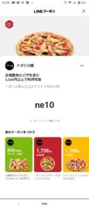ナポリの窯LINEクーポン「1000円割引きクーポン(2021年5月31日まで)」