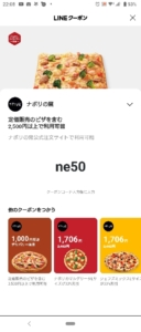 ナポリの窯LINEクーポン「500円割引きクーポン(2021年5月31日まで)」