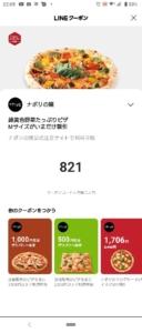 ナポリの窯LINEクーポン「緑黄色野菜たっぷりピザ(M)割引きクーポン(2021年5月31日まで)」