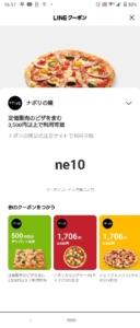 ナポリの窯LINEクーポン「1000円割引きクーポン(2021年7月31日まで)」