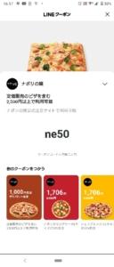 ナポリの窯LINEクーポン「500円割引きクーポン(2021年7月31日まで)」