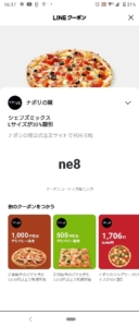 ナポリの窯LINEクーポン「ジェフズミックス(L)割引きクーポン(2021年7月31日まで)」