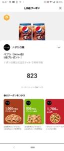 ナポリの窯LINEクーポン「ペプシ(340ml)2缶プレゼントクーポン(2021年7月31日まで)」