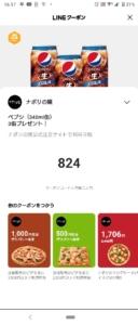 ナポリの窯LINEクーポン「ペプシ(340ml)3缶プレゼントクーポン(2021年7月31日まで)」