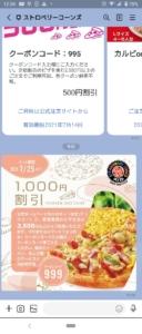 ストロベリーコーンズのLINEトーククーポン「【公式ホームページからのネット注文限定】1000円割引クーポン(2021年7月25日まで)」