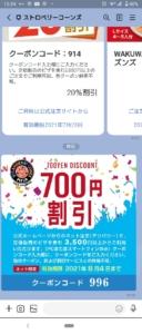ストロベリーコーンズのLINEトーククーポン「【公式ホームページからのネット注文限定】700円割引クーポン(2021年8月4日まで)」