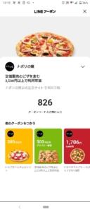 ナポリの窯LINEクーポン「1000円割引きクーポン(2021年9月30日まで)」