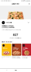 ナポリの窯LINEクーポン「500円割引きクーポン(2021年9月30日まで)」