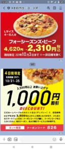 ストロベリーコーンズのLINEトーククーポン「【公式ホームページからのネット注文限定】1000円割引クーポン(2021年10月25日まで)」