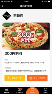 配布中のナポリの窯クーポンアプリのクーポン「300円引きクーポン(2021年5月5日まで)」