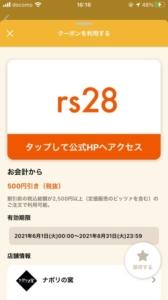 ナポリの窯オトクルクーポン「500円OFF(税抜)クーポン(2021年8月31日まで)」
