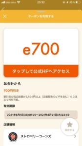 ストロベリーコーンズのオトクルクーポン「700円引きクーポン(2021年8月31日まで)」