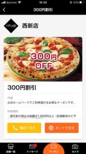 配布中のナポリの窯クーポンアプリのクーポン「300円引きクーポン(2021年2月7日まで)」