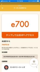 ストロベリーコーンズのオトクルクーポン「700円引きクーポン(2021年11月30日まで)」