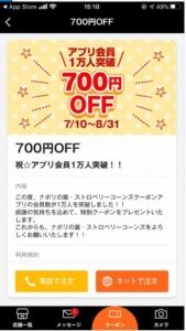 配布中のナポリの窯クーポンアプリのクーポン「700円OFFクーポン(2020年8月31日まで)」