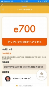 ストロベリーコーンズのオトクルクーポン「700円引きクーポン(2020年11月30日まで)」