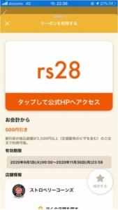ストロベリーコーンズのオトクルクーポン「500円引きクーポン(2020年11月30日まで)」