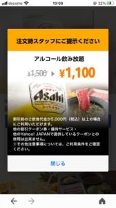しゃぶしゃぶ温野菜Yahoo!Japanアプリクーポン「アルコール飲み放題割引きクーポン(2021年5月12日まで)」