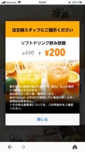 しゃぶしゃぶ温野菜Yahoo!Japanアプリクーポン「ソフトドリンク飲み放題割引きクーポン(2021年5月12日まで)」