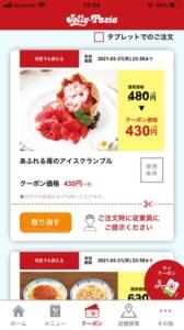 ジョリーパスタ公式アプリクーポン「あふれる苺のアイスクランブル割引クーポン(2021年3月31日まで)」
