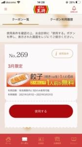 餃子の王将公式アプリクーポン「餃子2人前以上の注文で「1人前(6個)無料」クーポン(2021年3月31日まで)」