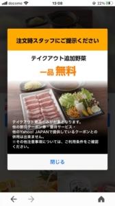 しゃぶしゃぶ温野菜Yahoo!Japanアプリクーポン「テイクアウト追加野菜1品無料クーポン(2021年5月12日まで)」