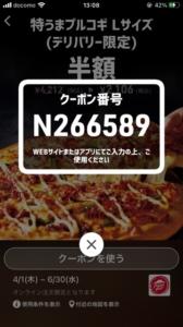 配布中のピザハットのスマートニュースクーポン「特うまプルコギLサイズ(デリバリー限定)半額クーポン(2021年6月30日まで)」