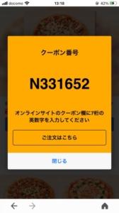 配布中のピザハットのYahoo!JAPANアプリクーポン「ピザハットミックスピザLサイズ(デリバリー限定)半額クーポン(2021年6月30日まで)」